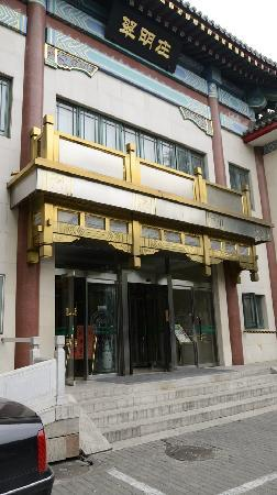 Jade Garden Hotel : Entrance