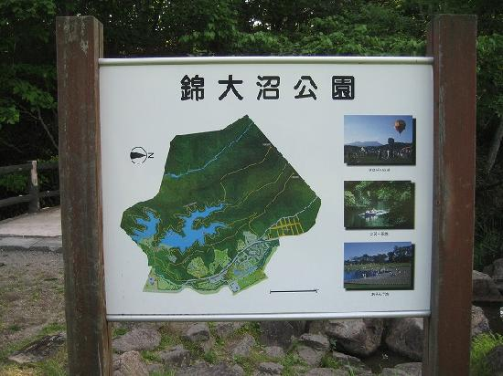 Nishiki Onuma Park: 錦大沼公園