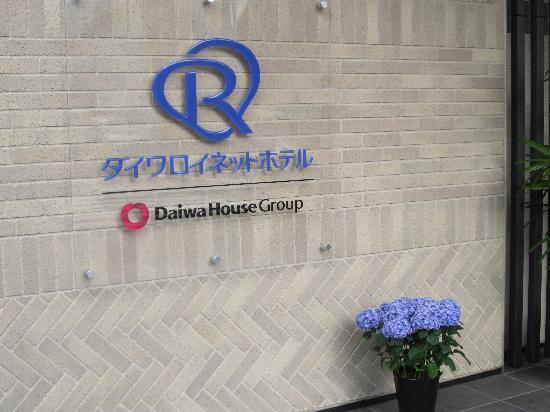 โรงแรมไดว่ารอยเนต เกียวโต-ฮาจิกุจิ: image
