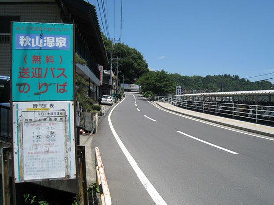 Akiyama Nespa