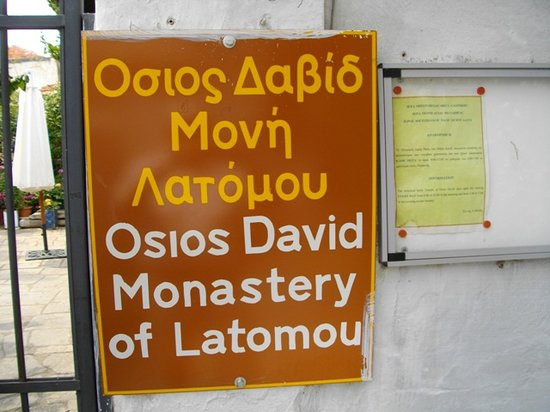 ‪Osios David (The Latomou Monastery)‬