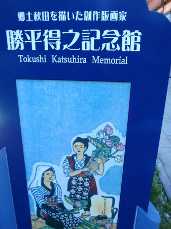 Katsuhira Tokushi Memorial