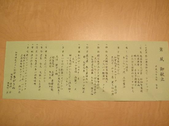 Tokigasane: お品書きです。