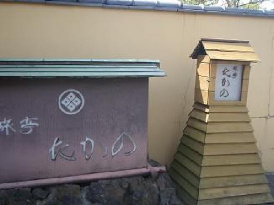 Ryotei Takano : お宿の入り口