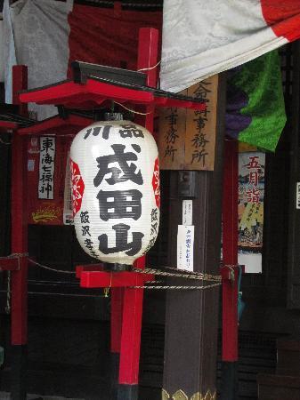 Shinagawa, Japon : Many small shrines and temples around hear