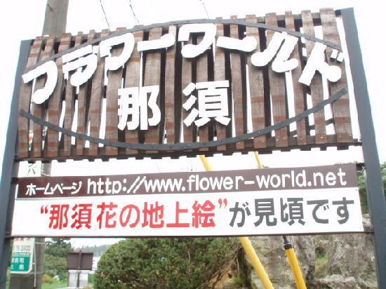 Nasu Flower World: 那須花