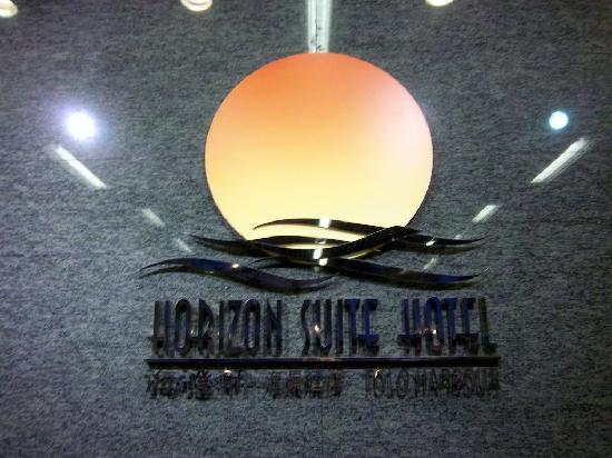 Horizon Suite Hotel : Horizon Hotel brand sign