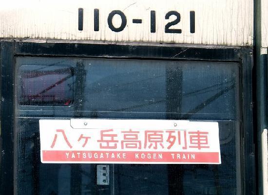 Scenic Railway: 小淵沢駅に停車中の「八ヶ岳高原列車」