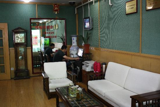 Dong Si Fu Yuan Hotel: The sitting- and computer area at the reception