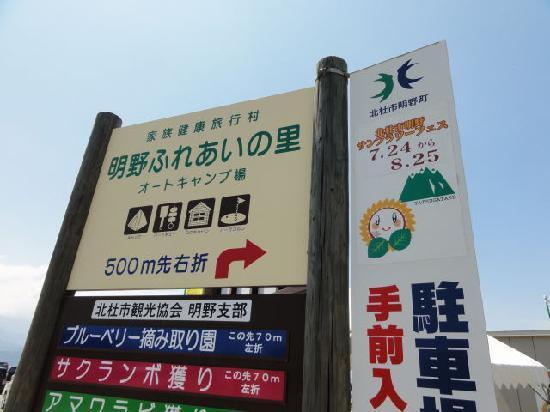 Akeno Area : ガイド