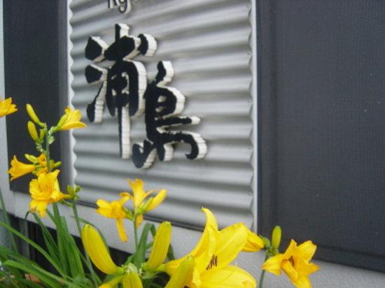 Urashima : Ryokan浦島の看板