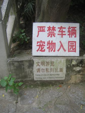 Jianpan Mountain Park : No Grafitti!