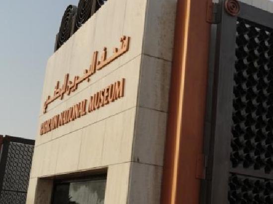 Bahrain National Museum: Entrance