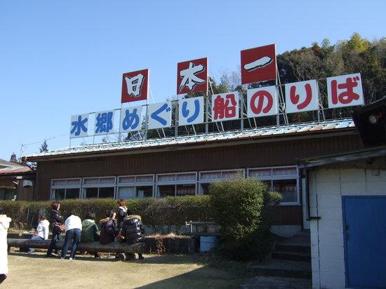 Biwako Kanko