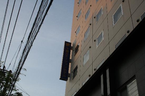 Shimonoseki Station Hotel: ホテルの看板