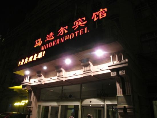 Modern Hotel: Entrance