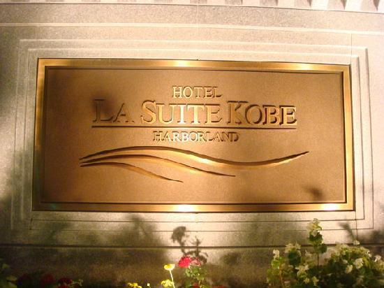 神戶Harborland La Suite飯店照片