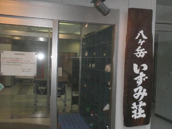 Kaiooizumi Onsen Panoramanoyu : 併設しているロッジ