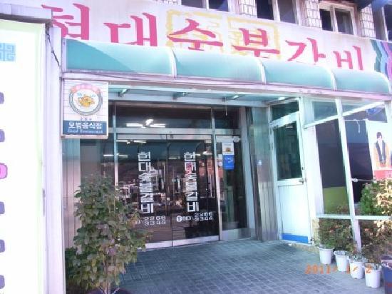 Hyundai Sutbul Galbi: お店の概観