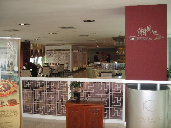Hotel Kapok Beijing: Hotel Kapok Restaurant