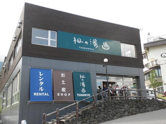 Tsugaike no Yu