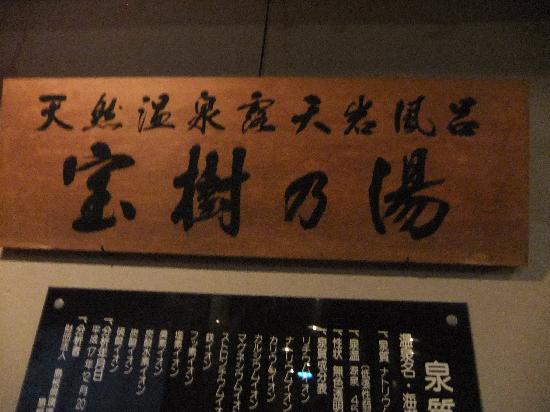 Ushioso: お風呂