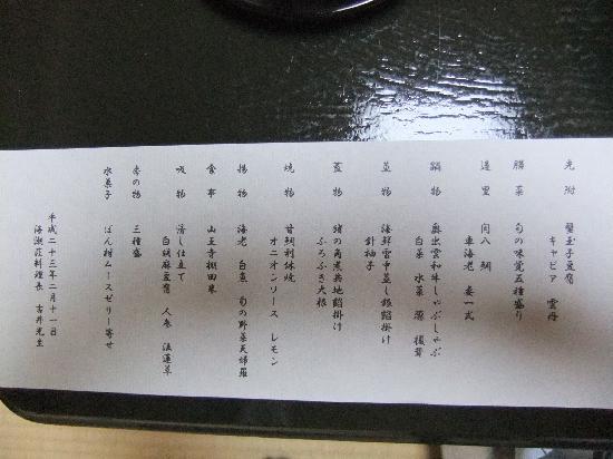 Unnan, Japón: お品書き