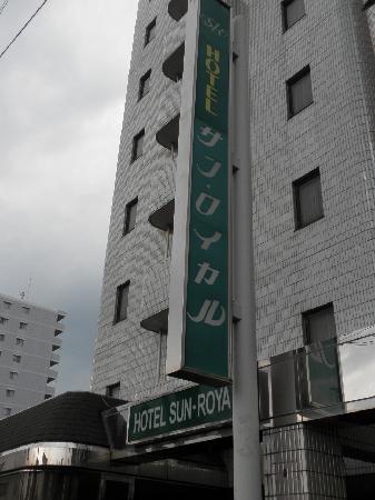 Hotel Sun Royal Utsunomiya: 外観