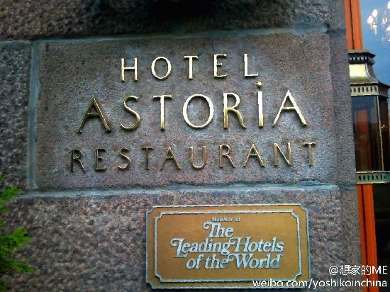 Astoria Hotel: a quick shot of the signage outside the hotel