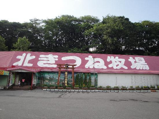 Kitakitsune Farm : Appearance of Building