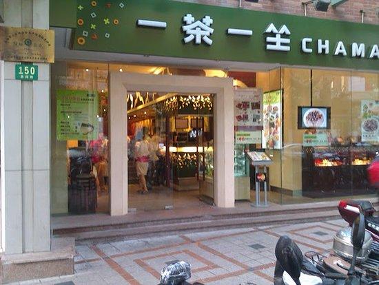 ShangHai Chamate (YuYuan): Chamate Restaurant in Shanghai