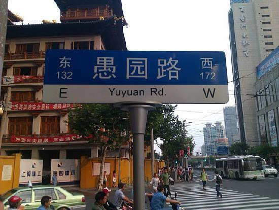 ShangHai Chamate (YuYuan): The Chamate Restaurant is in this street