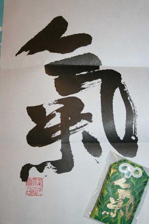 Keta Taisha Shrine: お守り