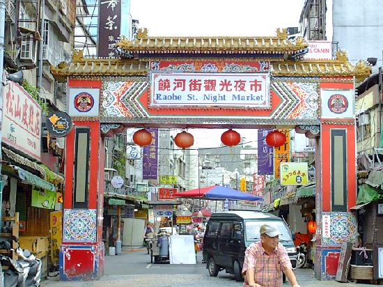 Raohe Street Night Market: 入口の門(日中撮影)