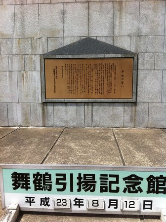 Maizuru Repatriation Memorial Museum
