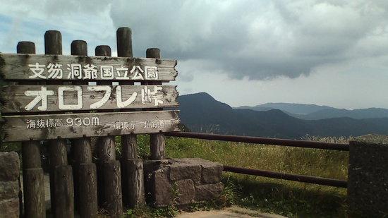 Orofure Pass