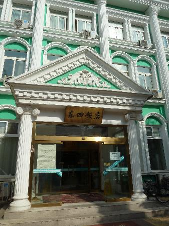 Dongsi Hotel: Hoteleingang