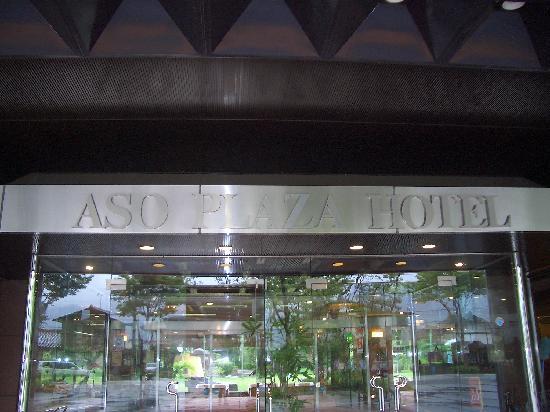 Aso Plaza Hotel : ホテルエントランス