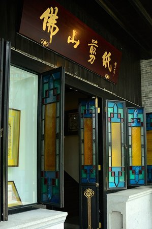 The Foshan Folk Art Researche Institute
