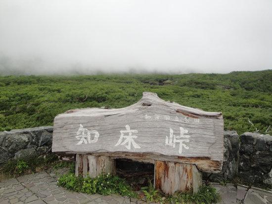 Χοκάιντο, Ιαπωνία: 知床峠