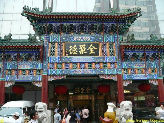 Qianmen Quanjude Roast Duck Restaurant Beijing Tian Anmen Fujing Reviews Phone Number Photos Tripadvisor