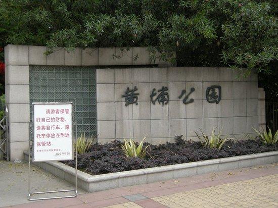 Huangpu Park Photo