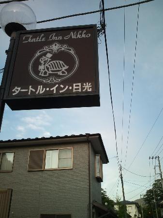 Turtle Inn Nikko: 宿は分かりにくい場所にありますが、地図が読めれば大丈夫でしょう