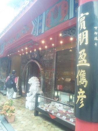 Kozanro Nagasaki Chinatown Main Store