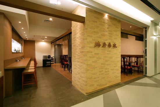 Chineserestaurant  Ebisenka Hamamatsucho Seavansten