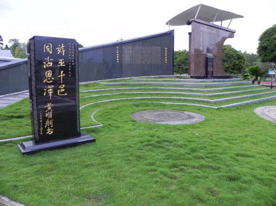 Wong Nai Siong Garden.