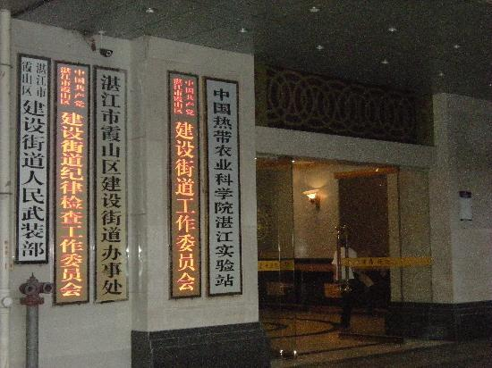 Huanan Hotel: Center for various governmental organizations