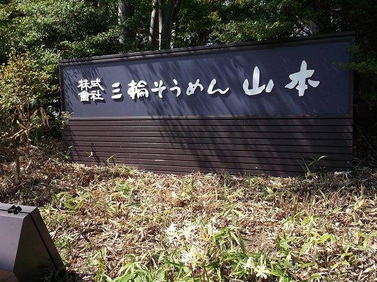 Miwa Yamamoto Oshokuji Dokoro: 三輪そうめん山本 本社