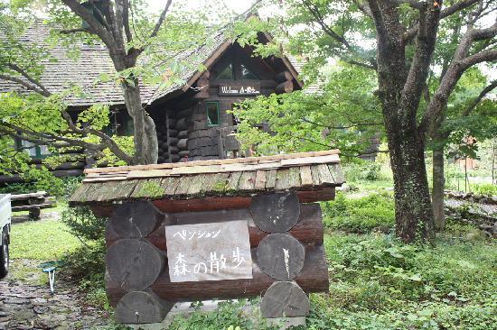Log Pension Mori No Sanpo: 本当に森の散歩といった感じのペンションです。