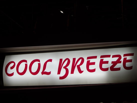 Cool Breeze Restaurant: coll breeze sign